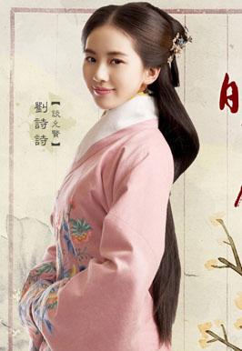 《女医明妃传》刘诗诗古装发型图片欣赏[5P]