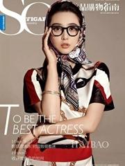 范冰冰登《So Figaro》杂志中国版,戴上圆形镜框化身知性女教师!