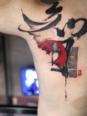 后背个性汉字泼墨纹身图案
