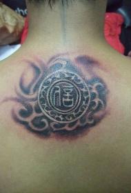 背部中文福字图腾纹身图案