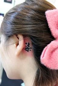 女生耳后汉字纹身图案