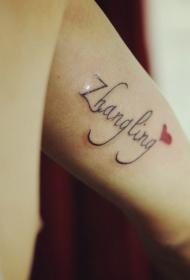 手臂内侧个性英文名字心形纹身图案