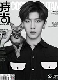 范丞丞杂志封面时尚大片写真图片