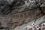 陕西蓝关古道风景图片_13张