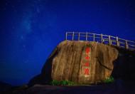 广西桂林猫儿山夜景图片_5张