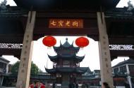 上海七宝老街图片_11张