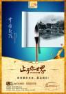 复古中国风地产系列海报图片_20张