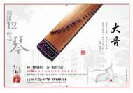 素雅房地产海报图片_12张