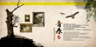 中国风同学录册子设计图片_10张