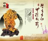 中国风文学典范海报图片_6张