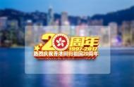 庆祝香港回归20周年素材图片_12张