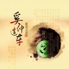 中国风产品海报图片_10张