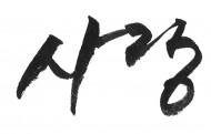 韩文字体书法图片_32张