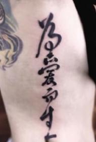 18张中文汉字的书法纹身图案