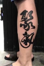水墨汉字风格的9张文字纹身图片