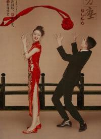 一组有趣无比的新中式婚照