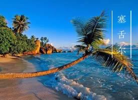 四月的温暖海岛,一起去听海