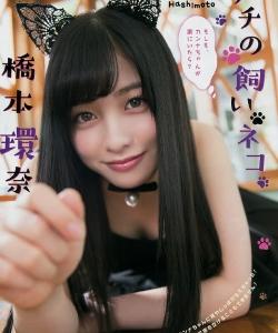 日本美少女桥本环奈黑猫写真杂志图片