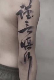 中国风的9款书法汉字纹身图片