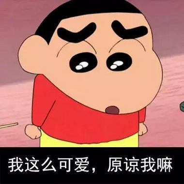 蜡笔小新可爱qq卡通人物带字头像图片