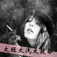 颓废抽烟的个性女生qq文字头像图片