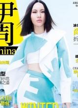 尚雯婕伊周杂志封面大片 时尚造型显强大气场