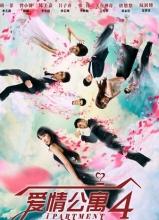 爱情公寓4于1月17日开播 官方海报曝光