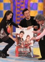 林依晨苏有朋录制康熙来了 宣传新片甜蜜杀机