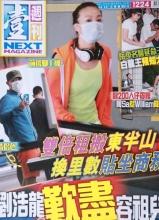 刘浩龙甜蜜软禁容祖儿 现身机场被跟拍