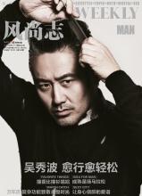 吴秀波时尚杂志封面  散发成熟魅力