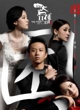 四大名捕2发时装海报 刘亦菲柳岩魅惑出境
