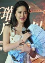 神仙姐姐刘亦菲身材发福惊现游泳圈
