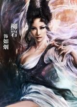 四大名捕2曝主海报 邓超刘亦菲霸气出镜