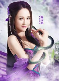 陈乔恩《卧虎藏龙》全套海报 西域公主蛇女妖娆
