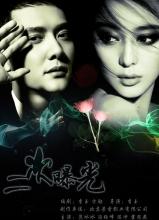 冯绍峰《二次曝光》电影宣传海报