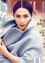 李冰冰全新时尚大片 高贵霸气女王范