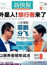王菲李亚鹏离婚消息登各大媒体新闻头条