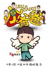 文章导演处女作小爸爸浙江开播 曝卡通海报