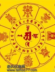 一张宗教梵文文字纹身图片