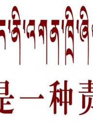 爱是一种责任的梵文纹身素材