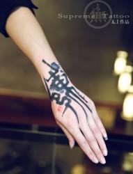 手掌书法字体个性纹身
