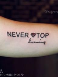 手臂个性英文纹身