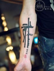 手部水墨书法纹身