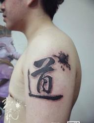 男式侧腰中国书法纹身