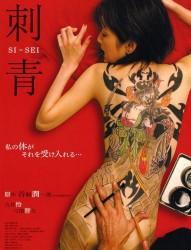 美女背部母夜叉纹身图片
