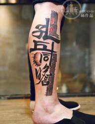 小腿中国风书法纹身
