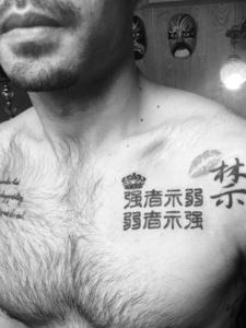 胸肌勃勃的英文与汉字胸前纹身