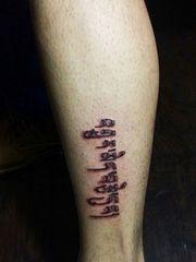 腿部时尚的梵文纹身