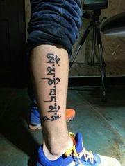 男士腿部小腿处梵文纹身