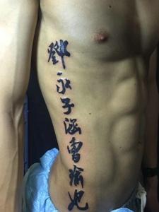 80后男士侧腰部个性汉子纹身图案
